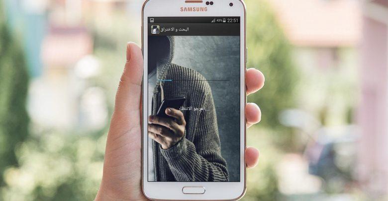 أبرز الاختراقات الأمنية للهواتف الذكية احذر منها