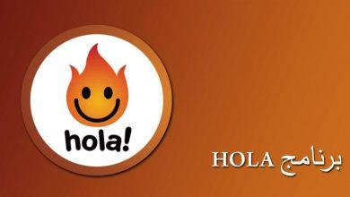 برنامج هولا لحمايتك من التجسس والاختراق