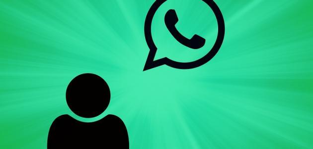 إخفاء الظهور على الواتس اب لأجهزة الأندرويد والآيفون بأكثر من طريقة