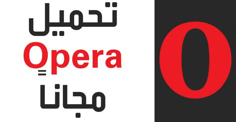 متصفح أوبرا لتجربة تصفح للإنترنت آمنة