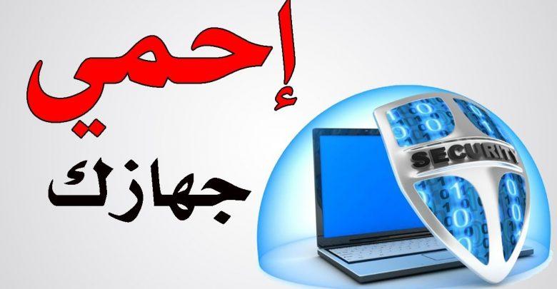 الحفاظ على أمن الكمبيوتر الخاص بك في خطوات بسيطة